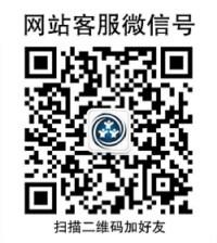 网站客服微信号200.jpg